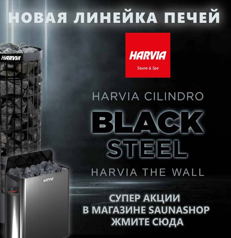 Новая линейка Black Steel