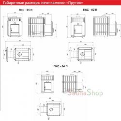 Дровяная печь для сауны Новаслав Пруток ПКС-01П С2