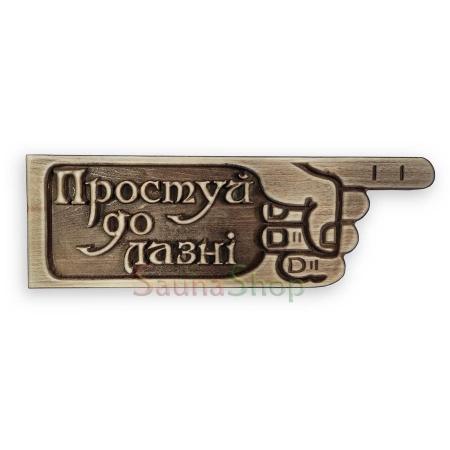 "Табличка-указатель для бани ""Простуй до лазні вправо"""