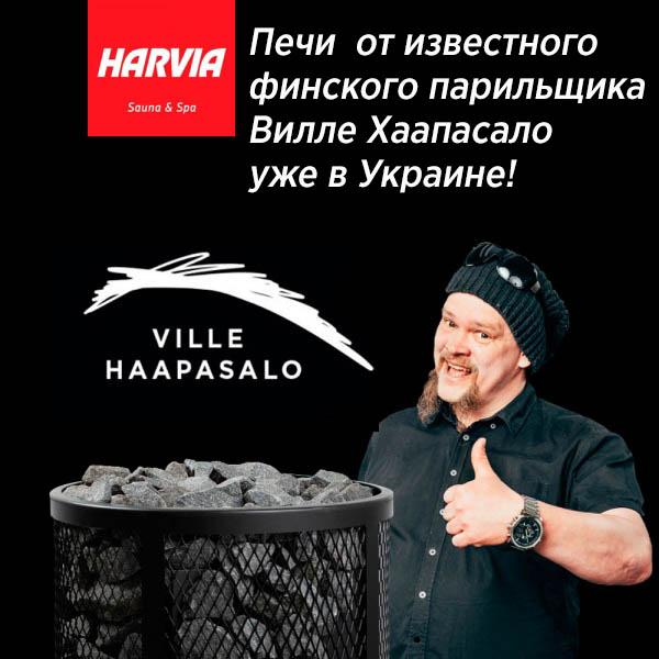 Акция harvia ville haapasalo