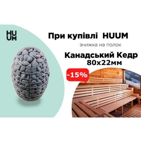 Акция! При покупке оборудования HUUM, скидка на брус Канадский кедр -15%!