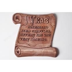 """Табличка для бани """"Указ"""". Ручная резьба, оригинальные рисунки"""