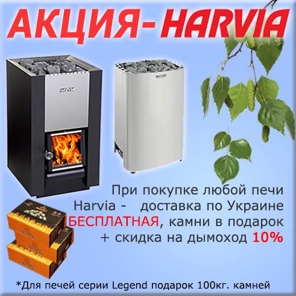 Печи Harvia
