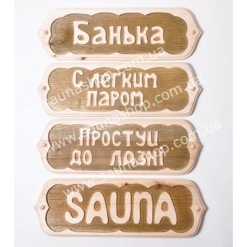 Табличка большая резная для бани сауны New