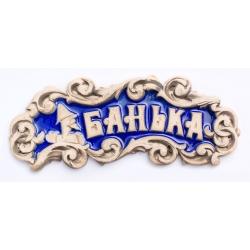 """Табличка для бани из шамота и запеченного хрусталя """"Баня"""""""