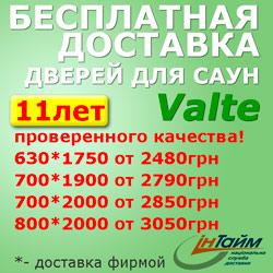 http://saunashop.com.ua/image/data/banner/dveri-dostavka-new.jpg