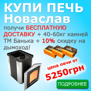 http://saunashop.com.ua/image/data/banner/novaslav-kamni-new.jpg