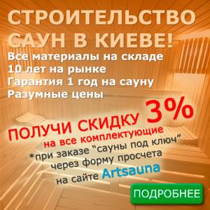 http://saunashop.com.ua/image/data/banner/sauna-stroy.jpg